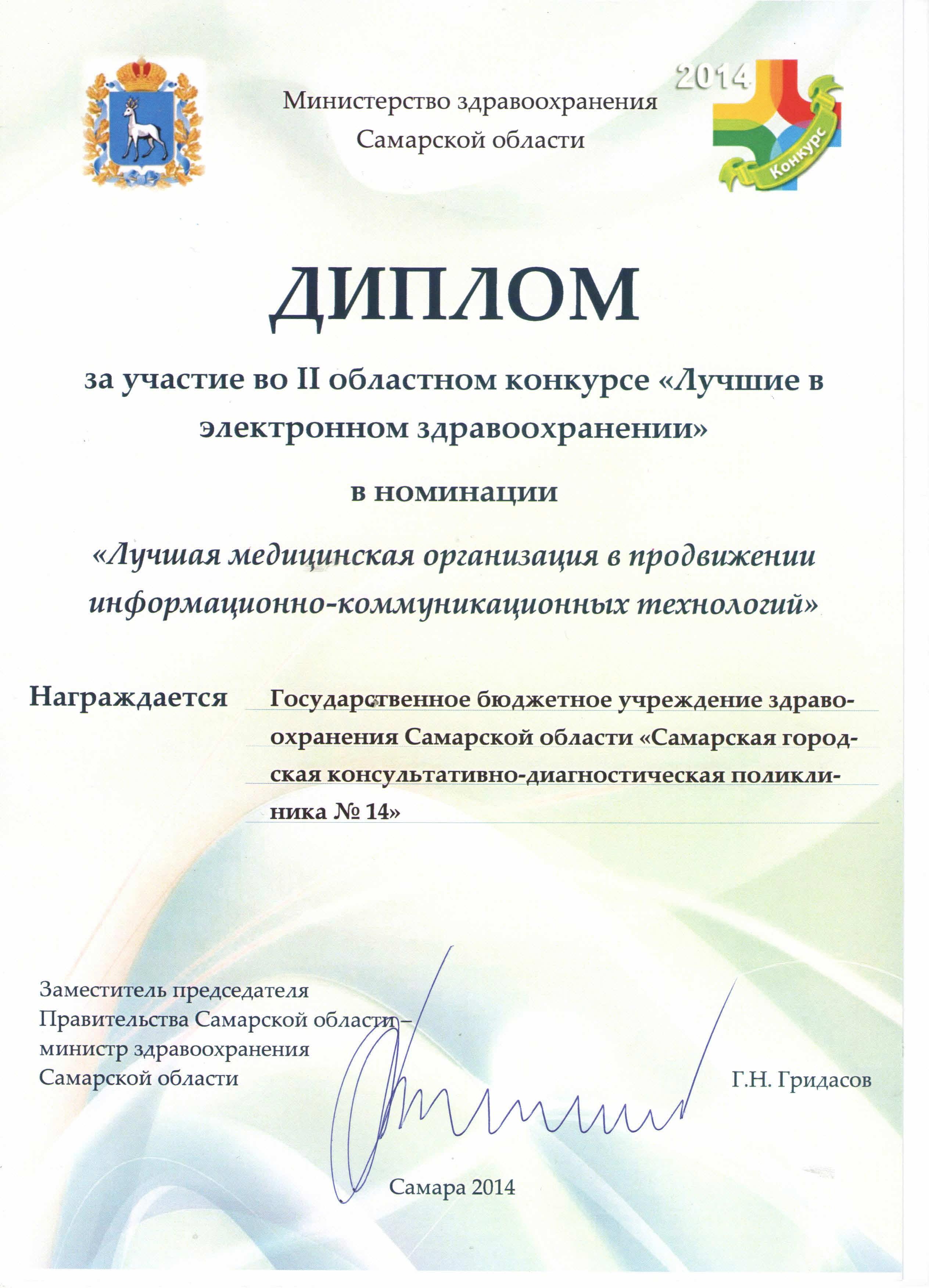 Диплом за участие в ii областном конкурсе Лучшие в электронном   Лучшая медицинская организация в продвижении информационно коммуникационных технологий 2014г Диплом